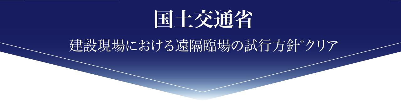 国土交通省 建設現場における遠隔臨場の試行方針クリア