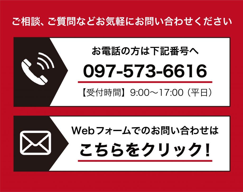 お問合せ電話番号 Webフォーム